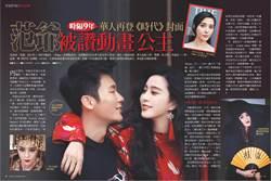 華人再登《時代》封面 范爺被讚動畫公主