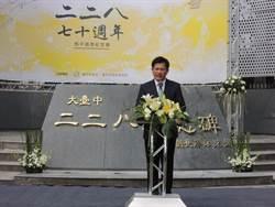 林佳龍:去神格化  蔣介石銅像集中安置