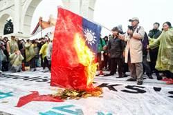 蔡丁貴 自由廣場前燒國旗