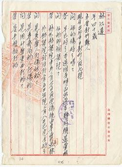 二二八與族群互助-女兒嫁外省人 林江邁融合族群