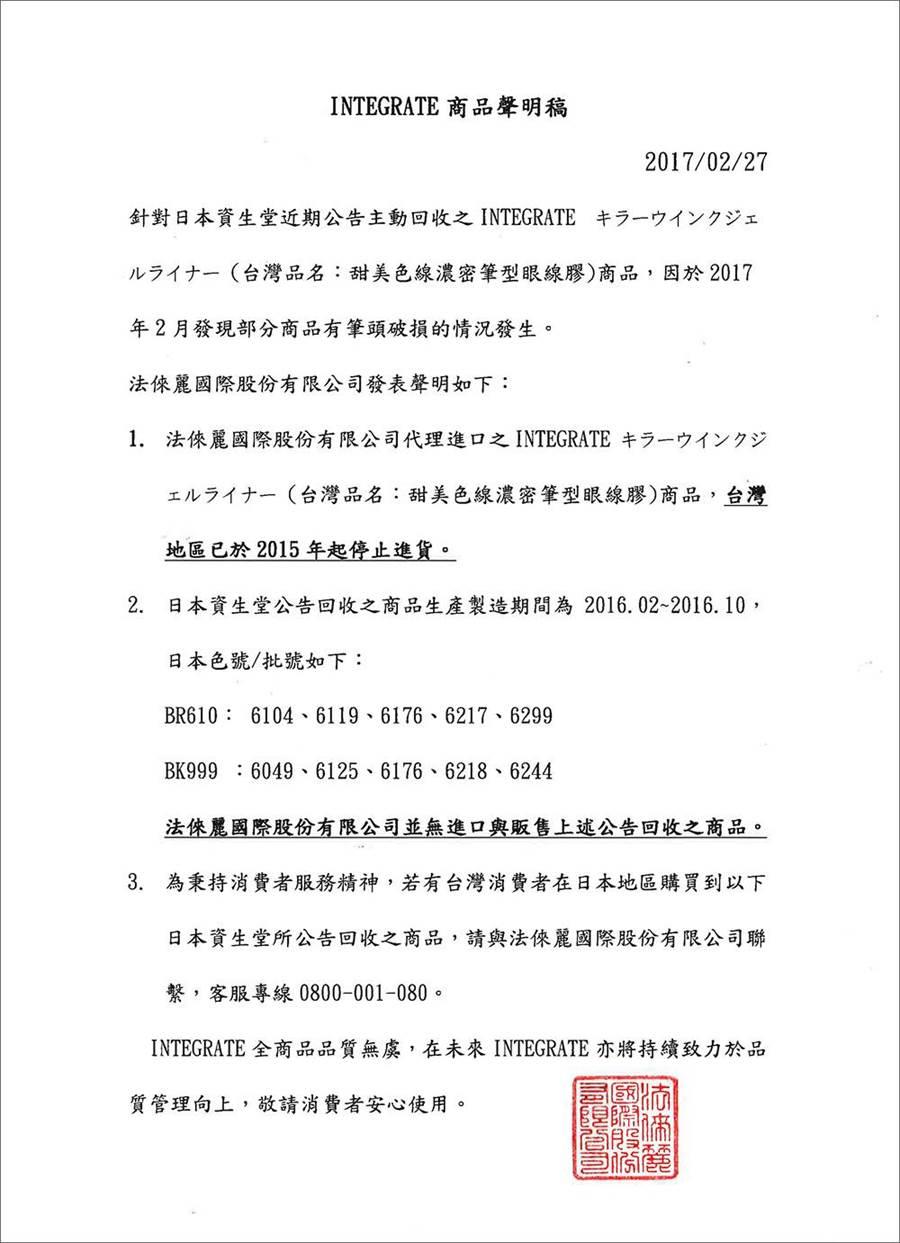 法倈丽国际股份有限公司发表声明表示,甜美色线浓密笔型眼线胶2015年起停止进货。(翻摄自法倈丽国际股份有限公司)