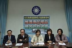 台日漁業協調會  藍委要求談沖之鳥爭議