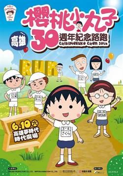 櫻桃小丸子30週年紀念路跑高雄站 報名網站3月1日正式上線