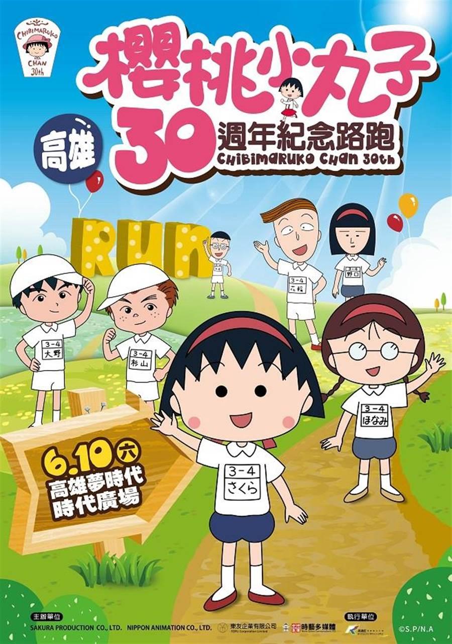 櫻桃小丸子30週年紀念路跑。(時藝多媒體提供)