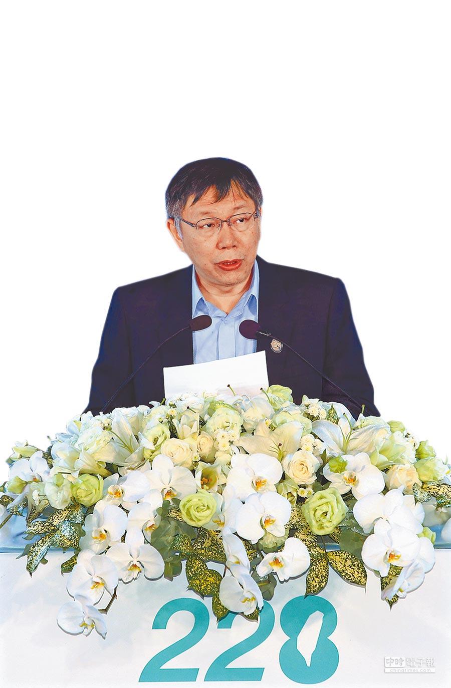 放下  228事件70周年,台北市長柯文哲致詞時強調,希望仇恨能在這一世代終結,讓228為台灣帶來新的時代意義,讓台灣更加和諧團結,而非只有悲傷對抗。(陳信翰攝)