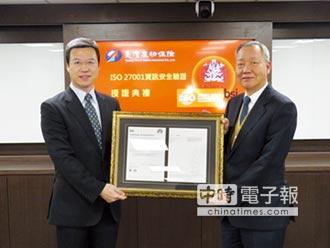 臺灣產物強化資安 獲ISO 27001授證