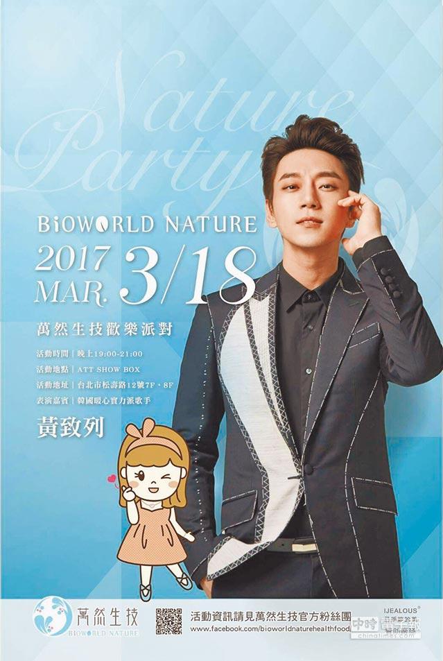 萬然生技攜手韓星黃致列,3月18日將來台勵志開唱。圖/業者提供