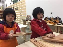 小小木匠手作趣 全台首座親子木藝教室開幕