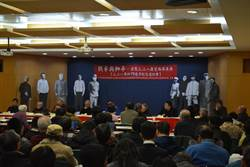 「二二八事變」70週年 國際共運與台灣