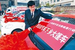 中國汽車流通協會:盼重啟汽車下鄉政策