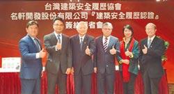 台灣建築安全履歷協會 攜手名軒開發