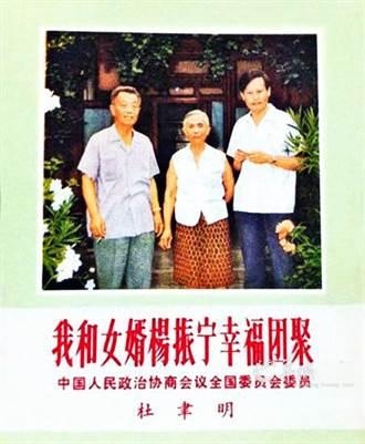 《兩岸星期人物》 將門女婿 諾貝爾獎得主楊振寧