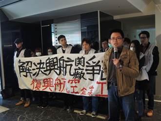 興航勞資爭議未解  召開第7次協商