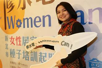 Women Can!女性水電種子修繕培訓