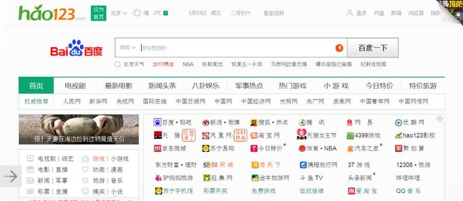 百度公開承認旗下的hao123網站文件下載伺服器遭植入惡意病毒程式碼。(圖/hao123網頁截圖)