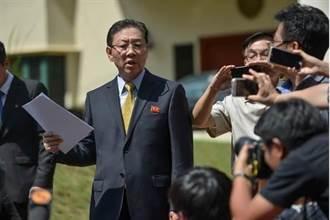 馬來西亞驅逐北韓大使 限48小時離境
