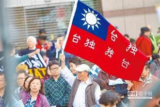 世新教授王曉波:台獨就希望兩岸開打 美國介入