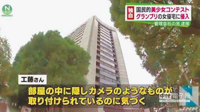 工藤綾乃家裡竟被警衛偷裝針孔攝影,所幸及早發現才未造成損失。