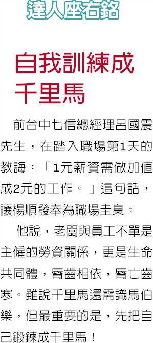 職場達人-科技人文月刊副總編輯 楊順發領1元薪資 當2元工作做