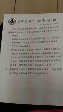 清泉崗毒品案記者會召開前  空軍427聯隊長先自請處分