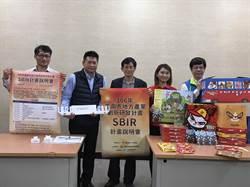 台南地方型SBIR計畫 補助款申請開跑
