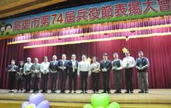 高市府辦兵役節慶祝大會 表揚績優役政單位、人員