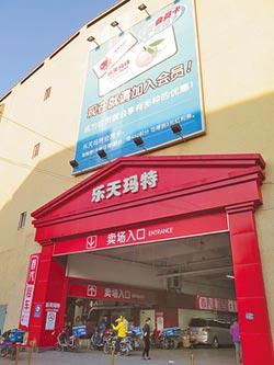 多地樂天查封 上海賣場受抵制