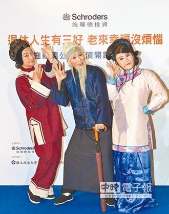 彭祖有三好 蘭陽劇團倡幸福退休