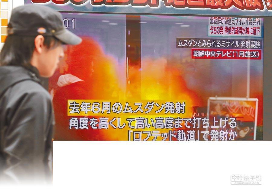 驚!北韓6日上午試射4枚彈道飛彈,3枚落入日本專屬經濟海域,日本嚴重關切。圖為東京街頭電視螢幕播出北韓射彈新聞。(美聯社)