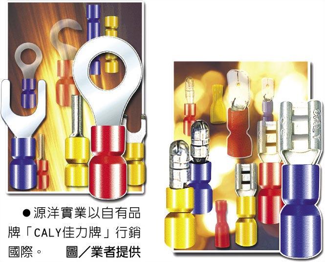 源洋實業以自有品牌「CALY佳力牌」行銷國際。圖/業者提供