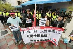 三八反普歧視 民眾 AIT 前抗議