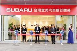 深耕台灣 Subaru砸15億中壢蓋總部