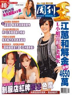 本期《周刊王》精采內容-L小姐:江蕙和解金蒸發4650萬