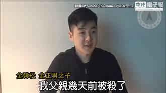 「我爸被殺了!」 金正男兒子金韓松YouTube露臉