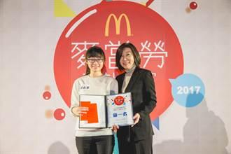 2017麥當勞設計大賞 台北商業大學盧俞蓁奪冠