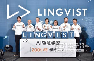 網家旗下公司 力推AI語言學習