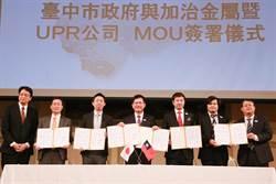 林佳龍與日本加治金屬簽MOU 拚國際航太商機