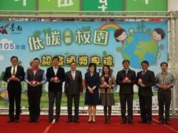 台南市低碳校園認證頒獎 8校獲5項標章認證