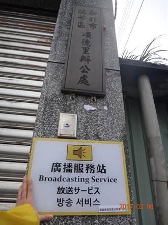 九份增設里長廣播服務站 尋人尋物即時通