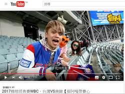 經典賽中華隊3連敗 蔡阿嘎「乾林良」連發 球迷喊讚
