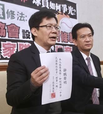 中華經典賽3連敗 綠委張廖萬堅辭棒協理事