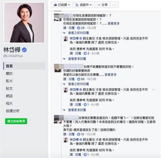 「放生立委」林岱樺臉書回應狂跳針 網友火大