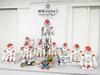 大江Alpha2機器人 配合產官學合作 釋出DNA