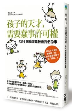 潛能開發-父母學習放手 孩子學會自主
