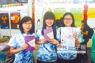 紫荊季博覽會 傳授清大祕訣