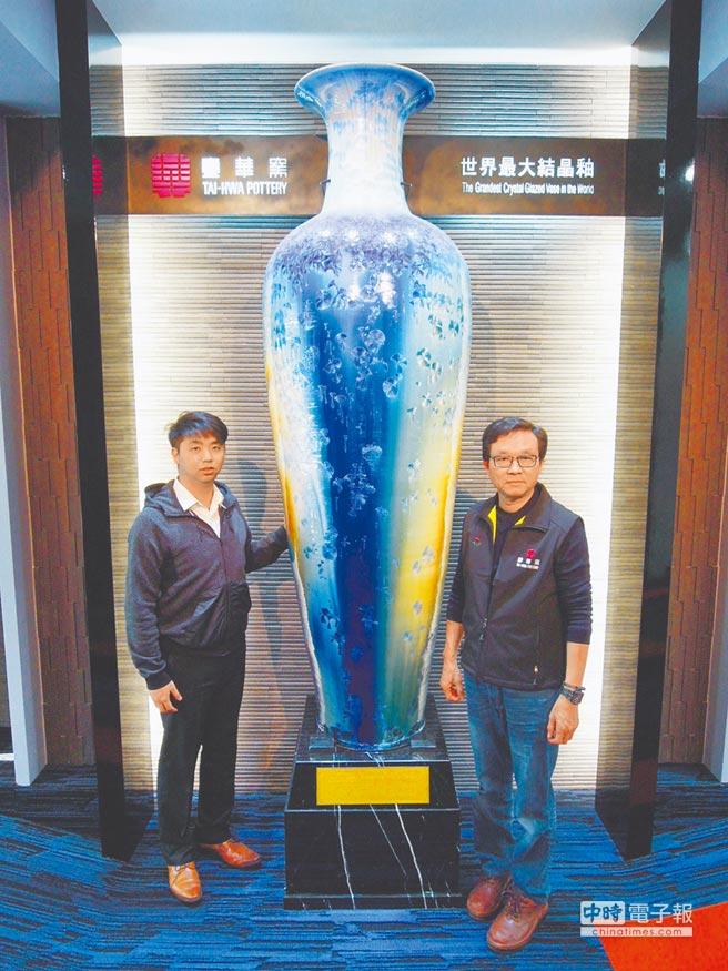 台華窯董事長呂兆炘(右)和他的長子呂家瑋,在台華窯燒製的全世界最高結晶釉瓶前合影。(陳俊雄攝)