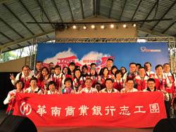 華南銀行舉辦「2017愛傳承關懷演唱會」  讓愛發光  讓生命亮起來