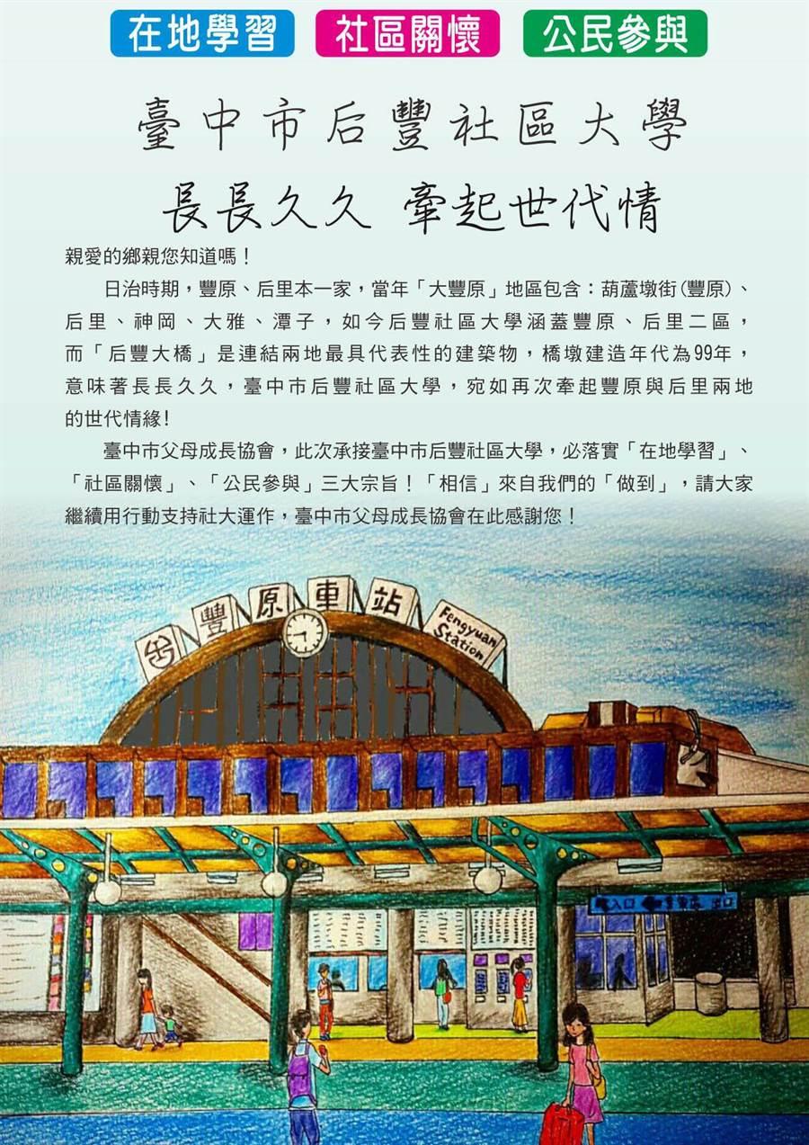 后豐社區大學由台中市父母成長協會取得經營權,著重展文史、生態、環保、產業等特色課程。(校方提供)