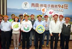 號召青農加入電商行銷 喊出1年5000萬目標