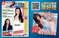 周刊王153期精彩內容搶先看!